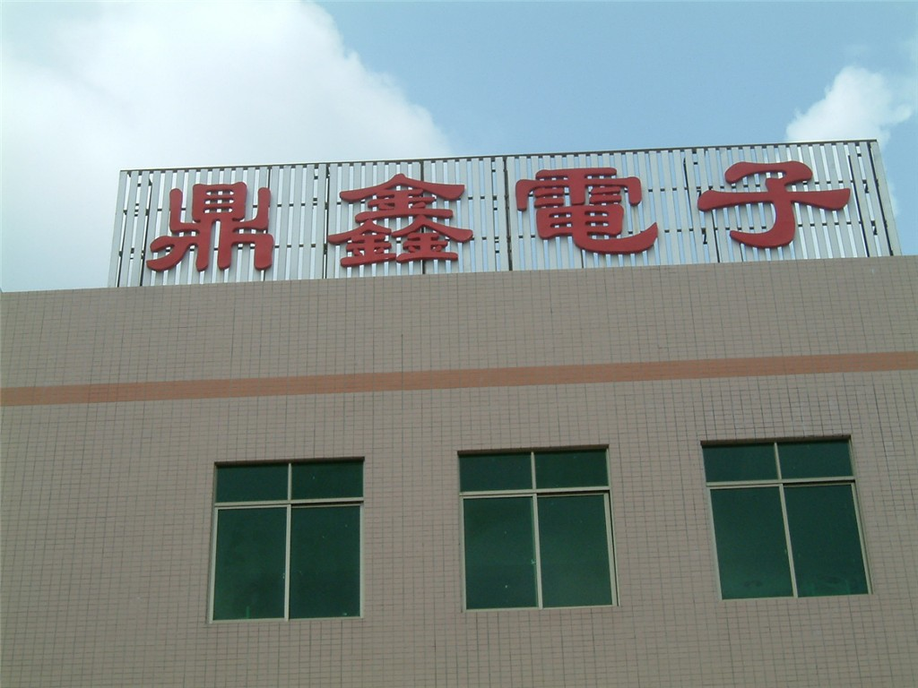 招聘网络营销员:鼎鑫电子(惠州)有限公司--富海人才